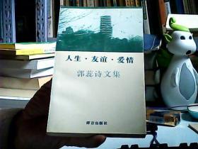 人生友谊爱情——郭蕊诗文选集