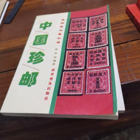 中国珍邮 集邮者必备丛书