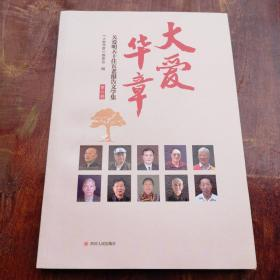 大爱华章:关爱明天十佳五老报告文学集:第六卷
