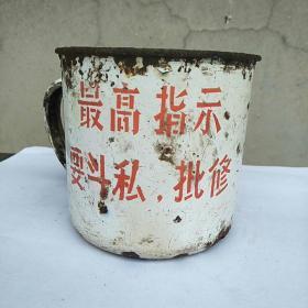 """文革带""""最高指示""""搪瓷茶杯(绝无仿品)"""