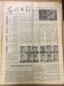 光明日报 第14486号