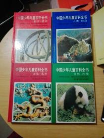 中国少年儿童百科全书.人类·社会,文化艺术,科学技术,自然环境(4本合信)