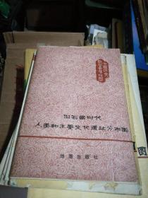 中国历史教学参考挂图:旧石器时代人类和主要文化遗址分布图