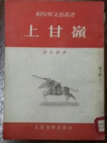上甘岭 解放军文艺丛书