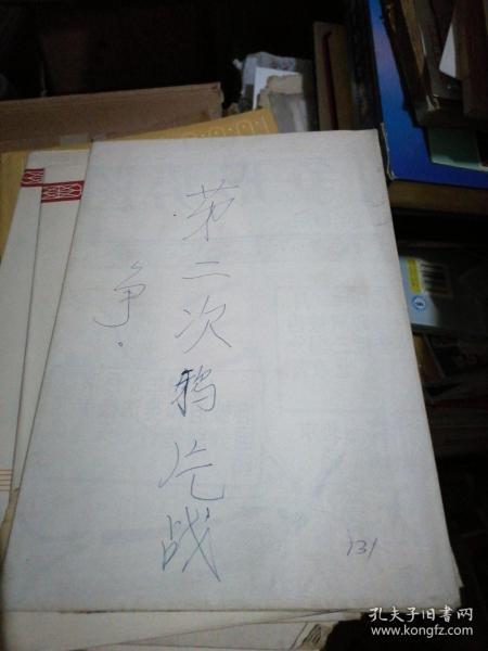 中国历史教学参考挂图:第二次鸦片战争形势图(无封套)