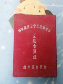 建国初期中国铁路工会互助储金会  互助会员证  广州区委员会