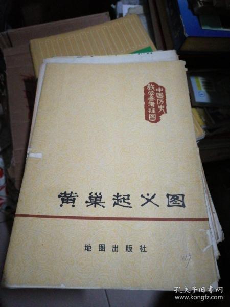 中国历史教学参考挂图:黄巢起义图