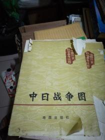 中国历史教学参考挂图:中日战争图