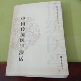 中国传统医学漫话