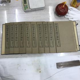 乾隆摹刻淳化阁帖 10册全本 30×20cm 厚6cm保存完整品相一流