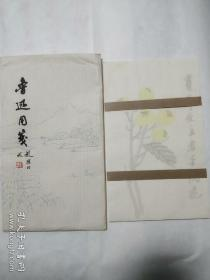 七八十年代朵云轩木版水印笺   原封装  鲁迅用笺  品佳