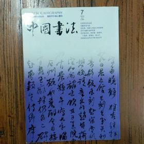 《中国书法》(杂志,2005.7)