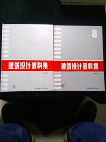 建筑设计资料集 8.10 两册合售