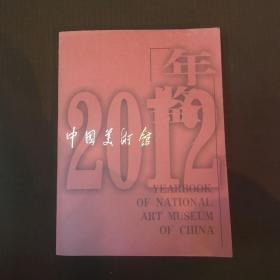 中国美术馆年鉴—2012