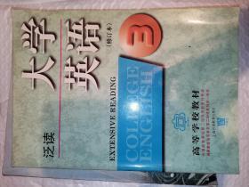 大学英语泛读第三册