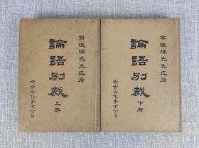 《论语别裁》增订注音版,上下册,南怀瑾大师代表作,精装本,老古文化事业公司 1983年出版