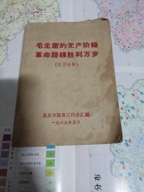 《毛主席的无产阶级革命路线胜利万岁(学习材料)》 新e3
