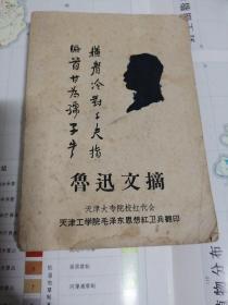 《鲁迅文摘》 新e3