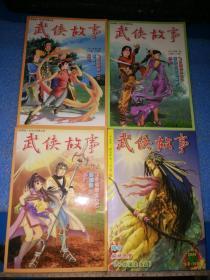 武侠故事【2004年第6.7.8.9期(总第126-129)】合售