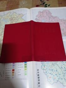 《中国地图册(塑套本)》e3