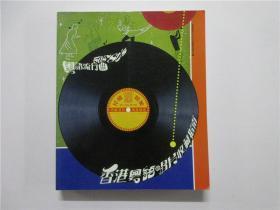 香港粤语唱片收藏指南——粤语流行曲50's-80's