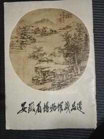 安徽省博物馆藏品选