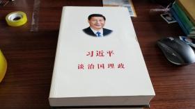 习近平谈治国理政 第一、二卷