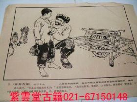 红色文献.早期70年代.人美北京义县革委会(金光大道)  #3529