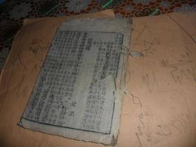 老线装书 残卷 (具体见图)
