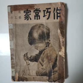 家常巧作(全一册)〈1951年科学画报编辑部出版发行〉