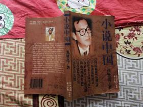 【珍罕 张贤亮 签名 钤印 签赠本 有上款】小说中国 ===1997年年11月 一版一印 20000册