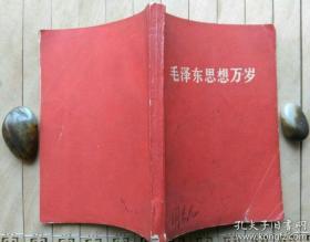 毛泽东思想万岁【第二册】