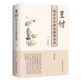 王付经方合方辨治疑难杂病(第2版){满百元八折}