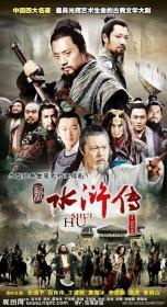 水浒传》是中国古代长篇小说的代表作之一,是以宋江起义故事为线索创作出来的。宋江起义发生在北宋徽宗时期,宋史》的《徽宗本纪《侯蒙传《张叔夜传》等都有记载。从南宋起,宋江起义的故事就在民间流传,醉翁谈录》记载了一些独立的有关水浒英雄的传说,大宋宣和遗事》把许多水浒故事联缀起来,和长篇小说已经很接近。元代出现了不少水浒戏,一批梁山英雄作为舞台形象出现。水浒传是宋江起义故事在民间长期流传基础上产生出来的。