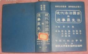 现代法治国家与选举罢免法【植根法学丛书】