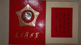 """铁道兵第四次学毛主席思想积极分子,五好代表大会赠""""毛主席万岁'活页画册"""