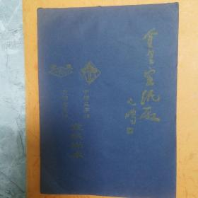 金星宣纸样本(共30张)沈鹏题字,是识别宣纸的最好参考,