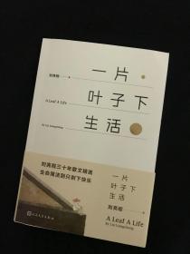 著名乡村作家刘亮程签名              一片叶子下生活