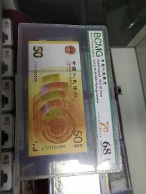 保粹評級68分七十周年紀念鈔155154999