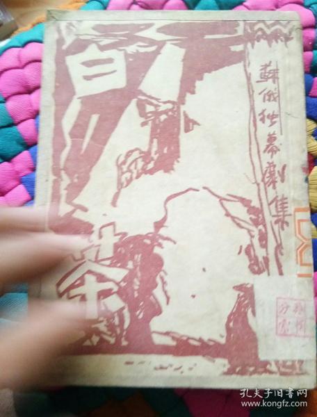 蘇俄獨幕劇集――白茶