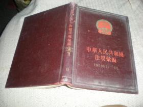 中华人民共和国法规汇编 1959年1-6月