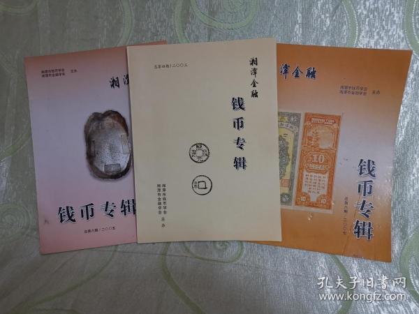 湘潭金融  —  錢幣專輯(2003年 總第4期  + 2005年 總第6期 + 2007年 總第8期  ⑥)三冊合售