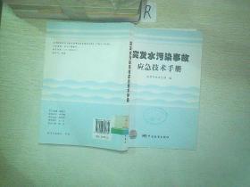 突发水污染事故应急技术手册