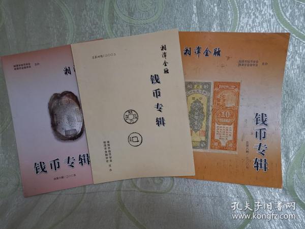 湘潭金融  —  錢幣專輯(2003年 總第4期  + 2005年 總第6期 + 2007年 總第8期  ⑧)三冊合售