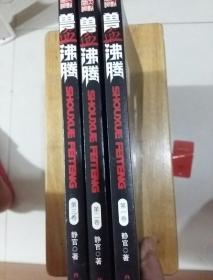 獸血沸騰(一,二,三卷)