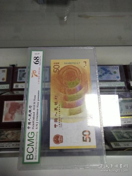 保粹評級幣七十周年紀念鈔68分135630444