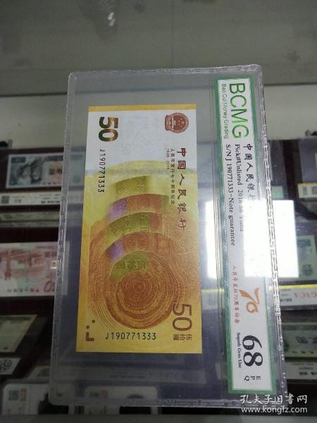 保粹評級幣68分七十周年紀念鈔補號豹子號190771333