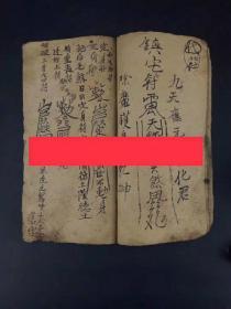 手抄道家符咒秘术,手抄本内有符咒多内容丰富、为古旧书类顶极藏品,老书虽好,外行人可能不懂,慎重考虑