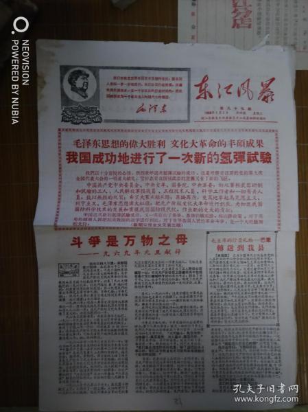 东江风暴(1969年1月1日第89期)