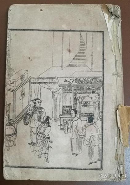 儿女英雄传评话 卷二(线装一册,14幅图)